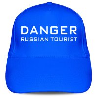 Кепка «Danger! Russian Tourist»