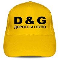 Кепка «D&G (Дорого и Глупо)»