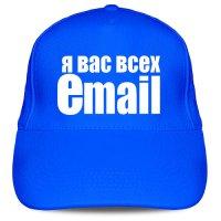 Кепка «Я вас всех e-mail!»