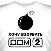 "Футболка ""Хочу взорвать ДОМ 2"""