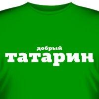 "Футболка ""Добрый Татарин"""