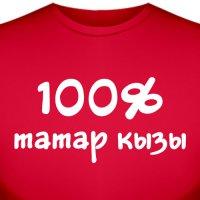 """Футболка """"100% Татарская девушка"""""""
