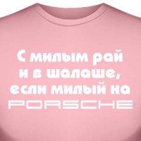 """Футболка """"С милым рай и в шалаше, если милый на Porsche"""" (женская)"""