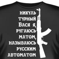 """Футболка """"Никультурный Вася я... (АК-47)"""""""