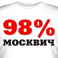 """Футболка """"98% Москвич"""""""