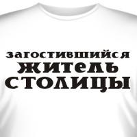 """Футболка """"Загостившийся житель столицы"""""""
