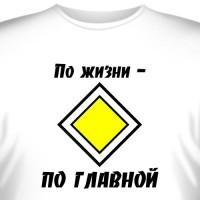 """Футболка """"По жизни - по главной"""""""