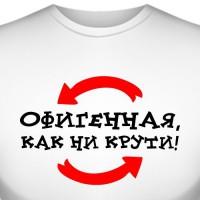 """Футболка """"Офигенная, как ни крути"""" (женская)"""