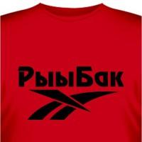 "Футболка ""Рыыбак"""