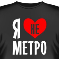 """Футболка """"Я не люблю метро"""""""