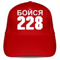 Кепка «Бойся 228»
