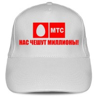Кепка «МТС - нас чешут миллионы»