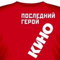 """Футболка """"Последний герой КИНО"""""""
