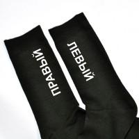 """Мужские носки с надписью """"Левый - Правый"""""""
