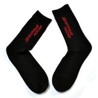 Мужские дежурные носки