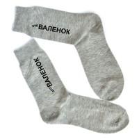 """Мужские носки с надписью """"Валенки"""""""