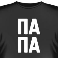 """Футболка """"ПАПА"""""""