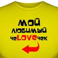 """Футболка """"Мой любимый человечек"""" (1)"""