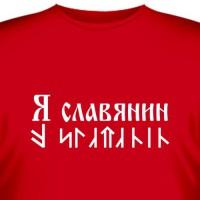 """Футболка """"Я славянин"""""""