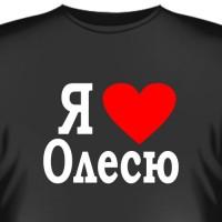 """Футболка """"Я люблю Олесю"""""""