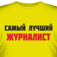 """Футболка """"Самый лучший журналист"""""""
