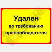 """Табличка на дверь """"Удален по требованию правообладателя"""""""