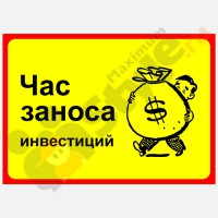 "Табличка на дверь ""Час заноса инвестиций"""