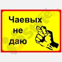 """Табличка на дверь """"Чаевых не даю"""""""
