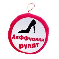 """Подушка автомобильная """"Девчонки рулят"""" (на присоске)"""