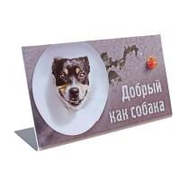 """Табличка на стол """"Добрый как собака"""" -1"""