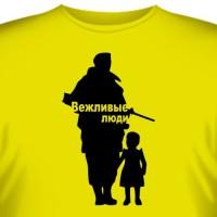 "Футболка ""Вежливые люди -5"""
