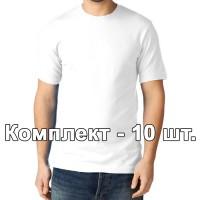 Комплект, 10 однотонных классических футболки, цвет белый
