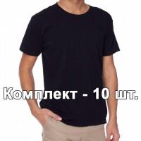 Комплект, 10 однотонных классических футболки, цвет черный