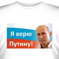 """Футболка """"Я верю Путину"""""""