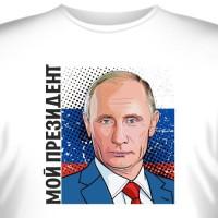 """Футболка """"Мой президент"""""""