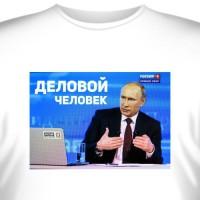"""Футболка """"Деловой человек"""""""