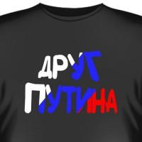 """Футболка """"Друг Путина"""""""