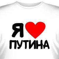 """Футболка """"Я люблю Путина"""""""