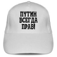 Кепка «Путин всегда прав»