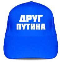 Кепка «Друг Путина»