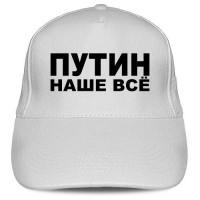 Кепка «Путин наше все»