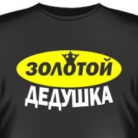 """Футболка """"Золотой дедушка"""""""