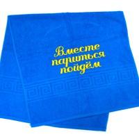 """Полотенце махровое с надписью """"Вместе париться пойдем"""""""