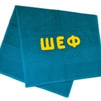 """Полотенце махровое с надписью """"ШЕФ"""""""