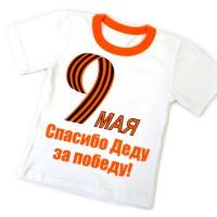 """Футболка детская """"Спасибо Деду за победу!"""""""