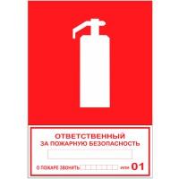 """Табличка на стену """"Ответственный за пожарную безопасность"""""""