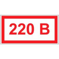 """Табличка на стену """"220 В"""""""