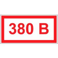 """Табличка на стену """"380 В"""""""