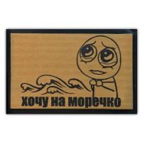 """Коврик придверный """"Хочу на моречко"""" (резиновая основа)"""