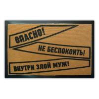"""Коврик придверный """"Внутри злой муж!"""" (резиновая основа)"""